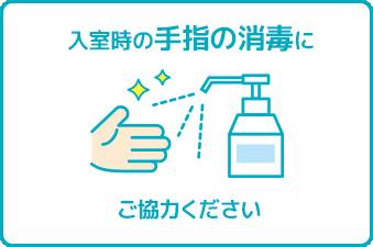 入室時の手指の消毒にご協力ください